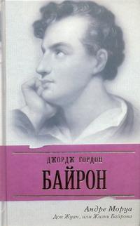 Моруа А. Дон Жуан, или Жизнь Байрона