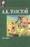 Дон Жуан. Смерть Иоанна Грозного. Царь Федор Иоаннович Толстой А.К.