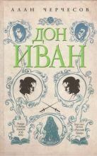 Черчесов А.Г. - Дон Иван' обложка книги