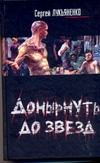 Лукьяненко С. В. - Донырнуть до звезд обложка книги
