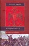 Фёдорова О.П. - Допетровская Русь' обложка книги