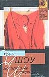 Ирвин Шоу - Допустимые потери обложка книги