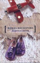 Вигдорова Ф.А. - Дорога в жизнь' обложка книги
