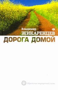 Дорога Домой Жикаренцев Владимир