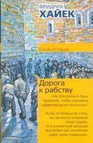 Хайек Фридрих - Дорога к рабству' обложка книги