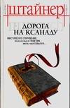 Штайнер В. - Дорога на Ксанаду' обложка книги