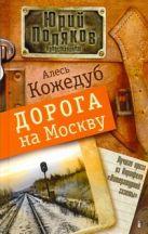 Кожедуб А.К. - Дорога на Москву' обложка книги