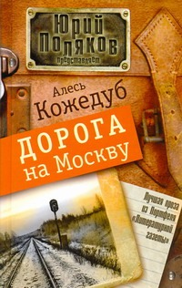 Дорога на Москву