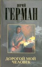 Герман Ю.П. - Дорогой мой человек' обложка книги