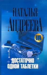 Андреева Н.В. - Достаточно одной таблетки обложка книги