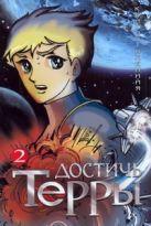 Такемийя Кейко - Достичь Терры. Т. 2' обложка книги