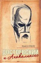 Карякин Ю.Ф. - Достоевский и Апокалипсис' обложка книги