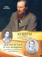 Молева Н.М. - Достоевский и его женщины, или  Музы отложенного самоубийства' обложка книги