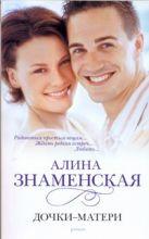 Знаменская А. - Дочки-матери' обложка книги