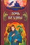 Хантингтон Дж. - Дочь Бездны. Кн.2' обложка книги