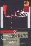 Демилл Н. - Дочь генерала' обложка книги