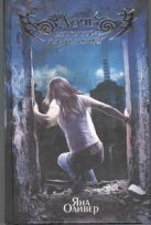 Оливер Яна - Дочь охотника на демонов' обложка книги
