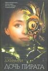 Джирарди Р. - Дочь пирата' обложка книги