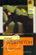 Олдингтон Р. - Дочь полковника' обложка книги
