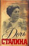 Шад М. - Дочь Сталина' обложка книги