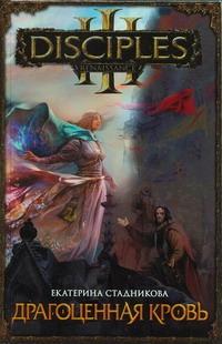 Стадникова Е.Н. - Драгоценная кровь обложка книги