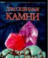 Жуков А.М. - Драгоценные камни' обложка книги