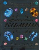 Томас Артур - Драгоценные камни. Свойства, разновидности, применение' обложка книги