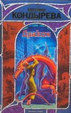 Кондырева Евгения - Дракон' обложка книги