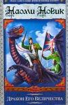 Новик Наоми - Дракон его Величества обложка книги