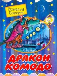 Биссет Дональд - Дракон Комодо обложка книги