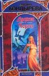 Кондырева Евгения - Дракон. Черта' обложка книги