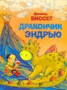 Биссет Дональд - Дракончик Эндрью' обложка книги