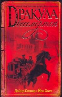 Стокер Дейкр - Дракула бессмертен обложка книги