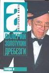 Золотухин В.С. - Дребезги' обложка книги