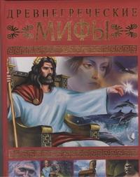Древнегреческие мифы