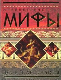 Древнегреческие мифы. Ясон и аргонавты .