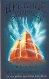 Деверо Пол - Древние святилища и великие мистерии прошлого' обложка книги