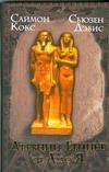 Кокс С. - Древний Египет от А до Я' обложка книги