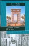 Древний Египет от А до Я