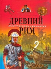 Древний Рим. Иллюстрированная энциклопедия Жукова В.А