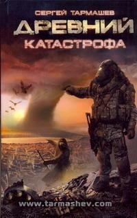 Древний. Катастрофа Тармашев С.С.