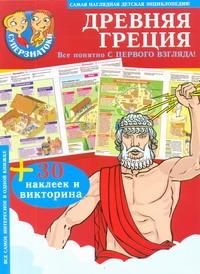 . Древняя Греция. 30 наклеек и викторина fenix комплект наклеек для малышей желтая зеленая книга