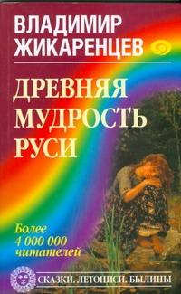 Древняя мудрость Руси. Сказки. Летописи. Былины - фото 1