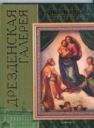 Лойко Г.В. - Дрезденская галерея' обложка книги