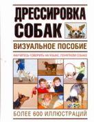 Ходсон Сара - Дрессировка  собак' обложка книги