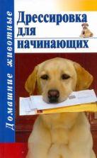 Руцкая Т.В. - Дрессировка для начинающих' обложка книги