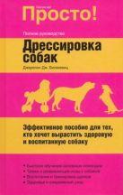 Билакевиц Д. - Дрессировка собак' обложка книги