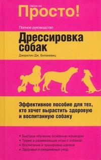 Дрессировка собак Билакевиц Д.