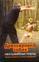 Пустовойтов В.Н. - Дрессировка собак неслужебных пород' обложка книги