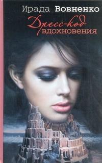 Дресс-код вдохновения Вовненко Ирада